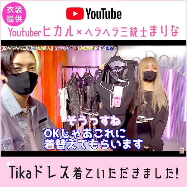 人気Youtubeに衣装提供
