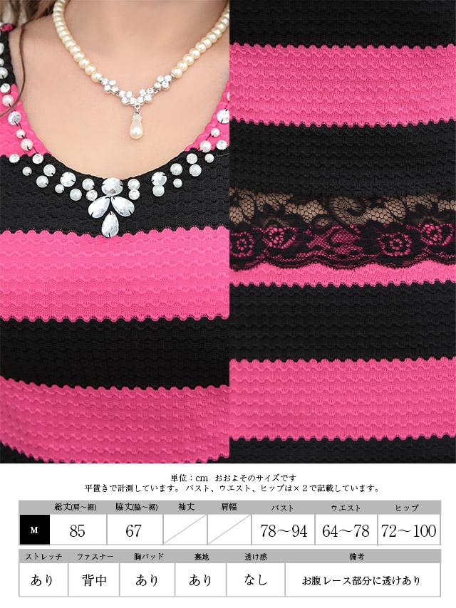 LaLatulle ララチュール ドレス glll-md16077 お腹透けバンテージタイトミニドレス (ホワイト/ピンク) (M)