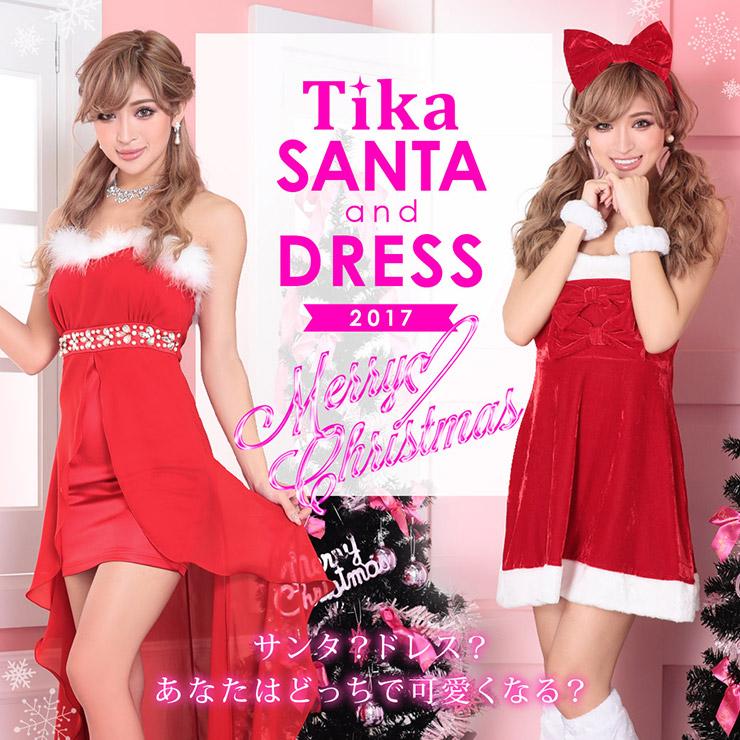 クリスマス衣装ページタイトル