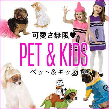 ペットや子供とコスプレしたい!