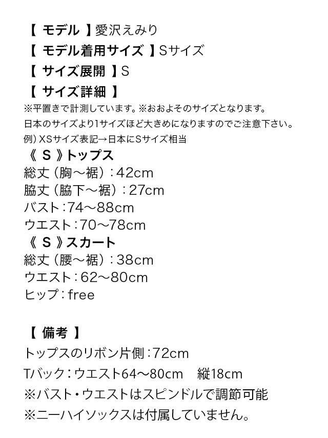 ランジェリー風コスチューム衣装のサイズ表