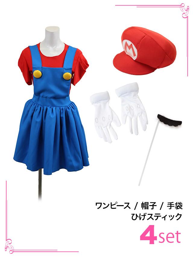 2017ハロウィン コスプレ衣装 マリオ