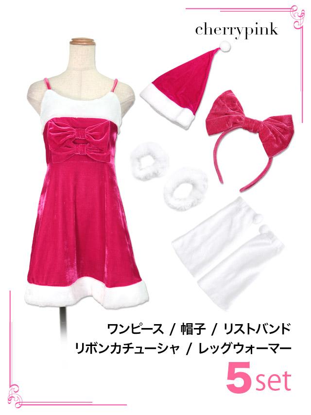 サンタコスチューム衣装チェリーピンクのセット内容