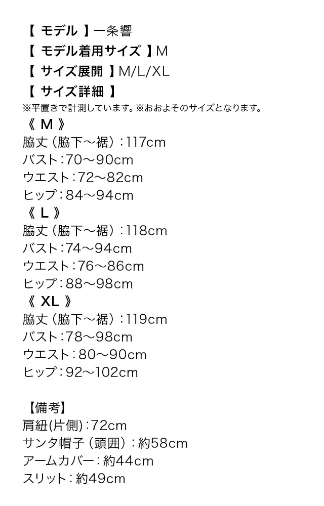 ロングサンタコスチューム衣装のサイズ表