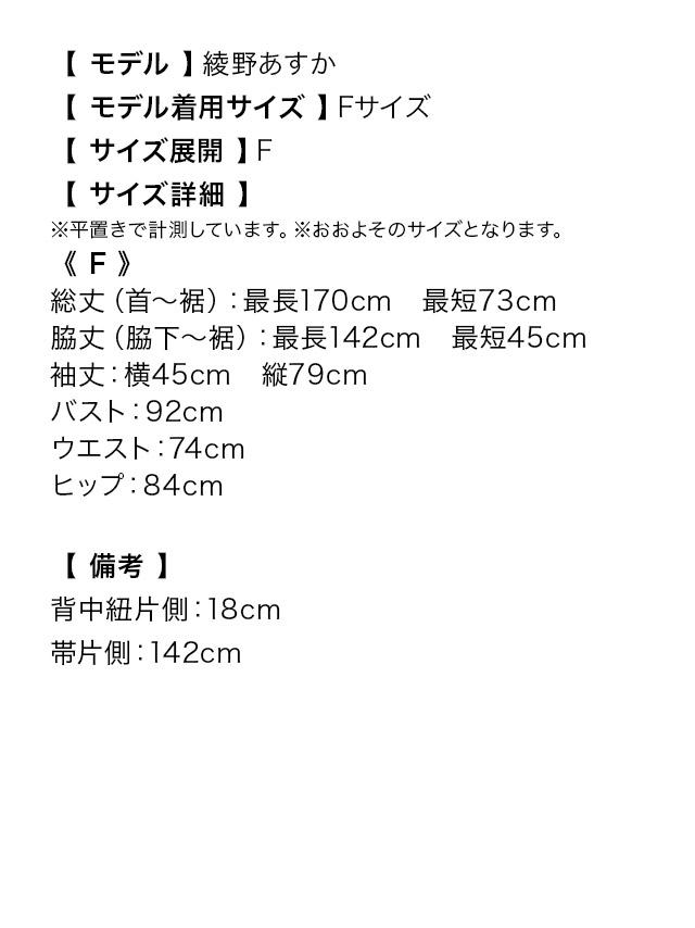 花魁コスチューム衣装のサイズ表