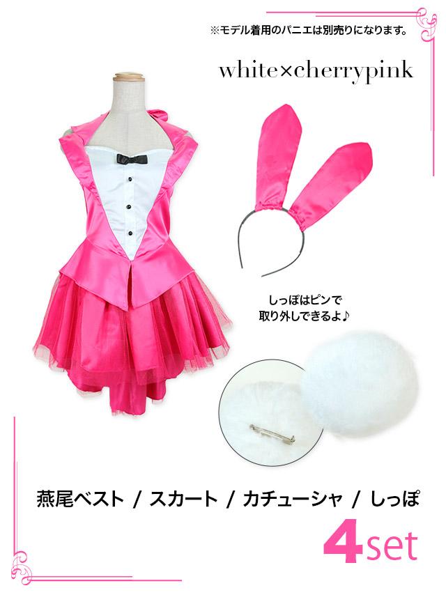 バニーハロウィンコスプレ衣装のチェリーピンクセット内容