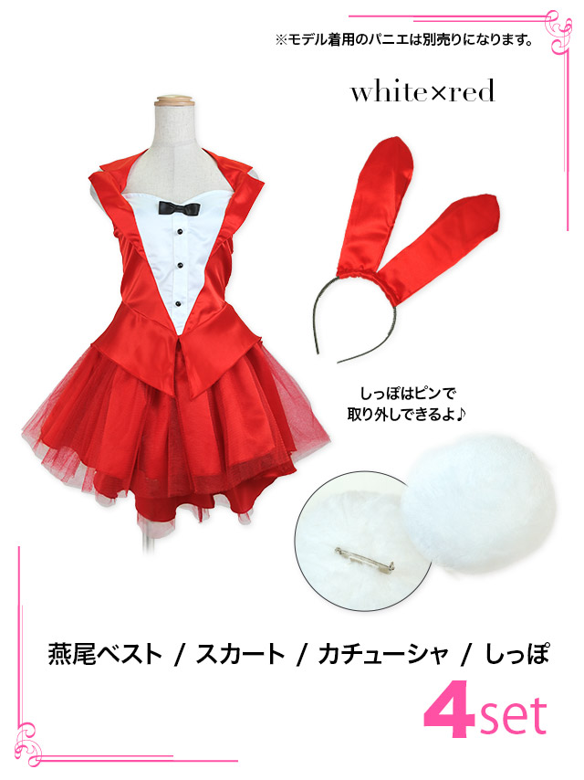 バニーハロウィンコスプレ衣装のレッドセット内容