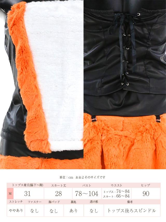 コスプレ 可愛い セクシー 衣装 コスチューム coutume ハロウィン halloween サイズ表