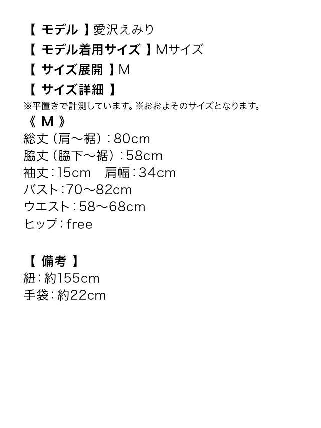 ダルメシアンコスチューム衣装のサイズ表