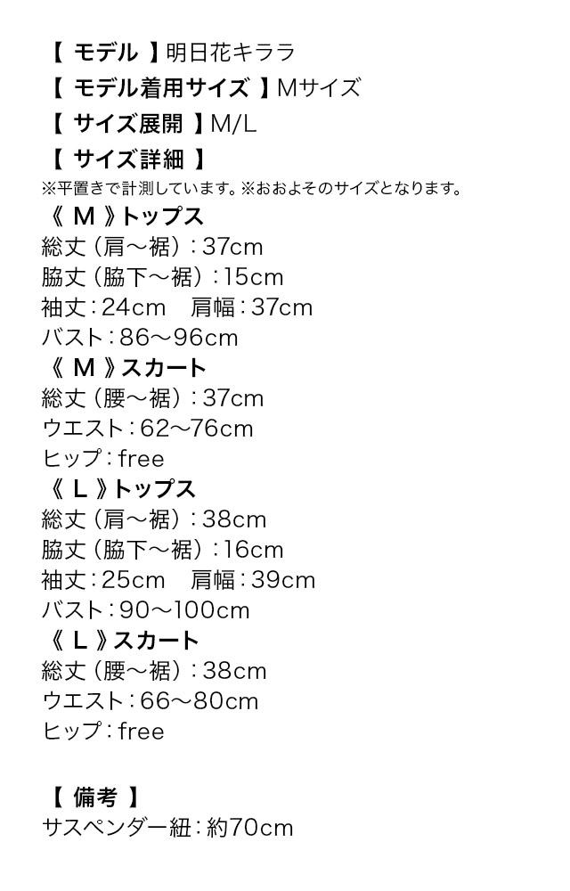 ポンポン付きチアガールコスチュームセットのサイズ表