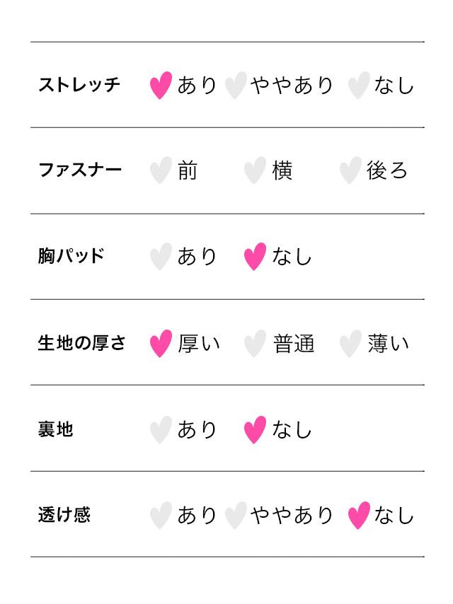 ピンクバニーコスチューム衣装のスペック表