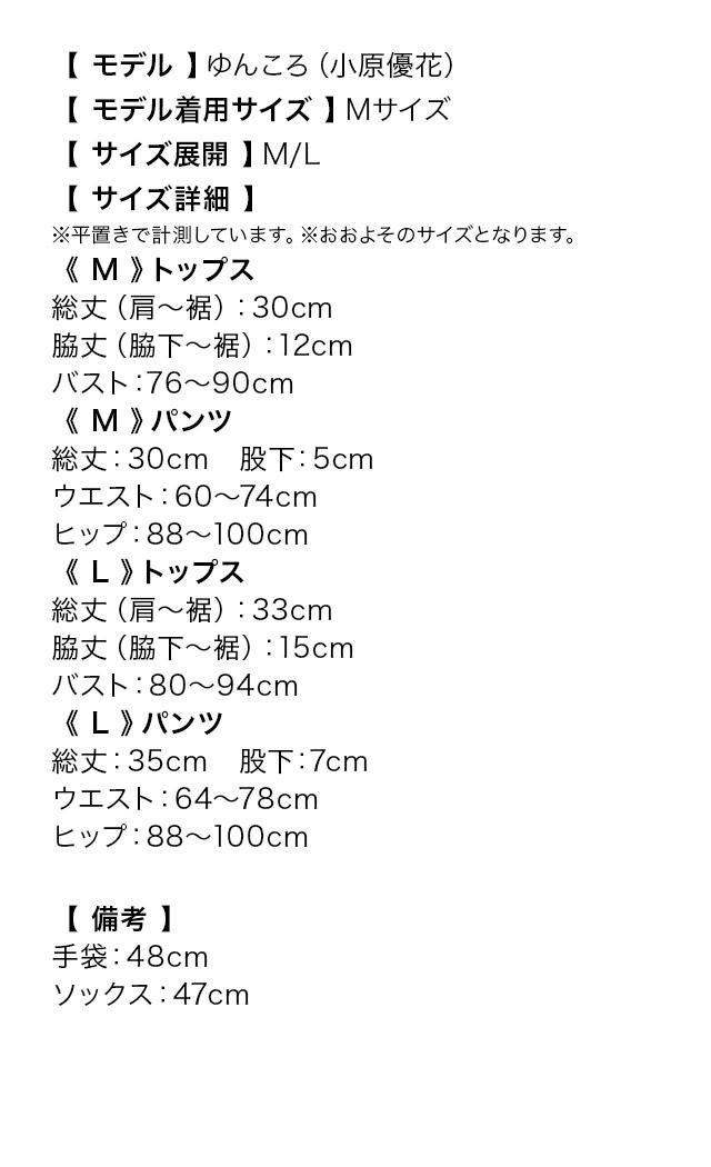 ピンクバニーコスチューム衣装のサイズ表