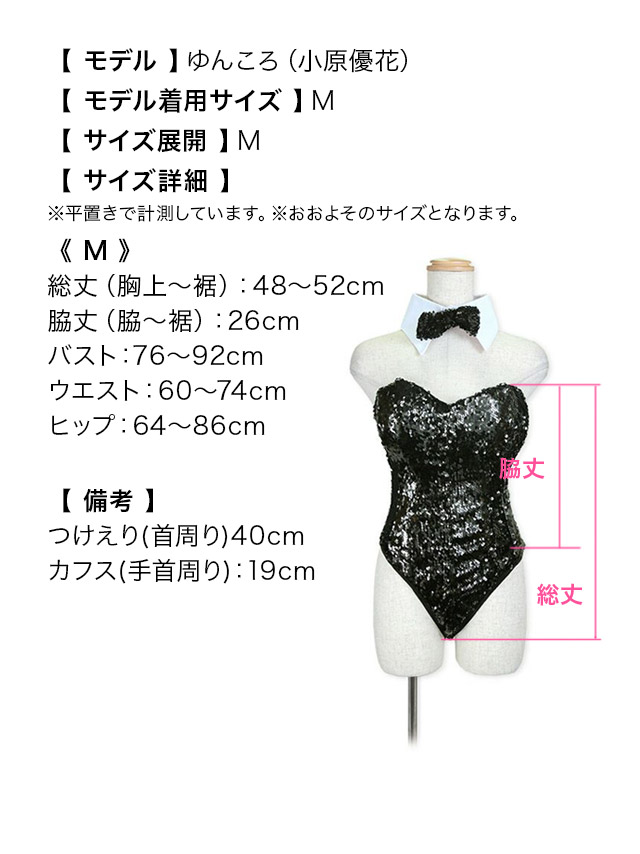 セクシーバニーコスチューム衣装のサイズ表