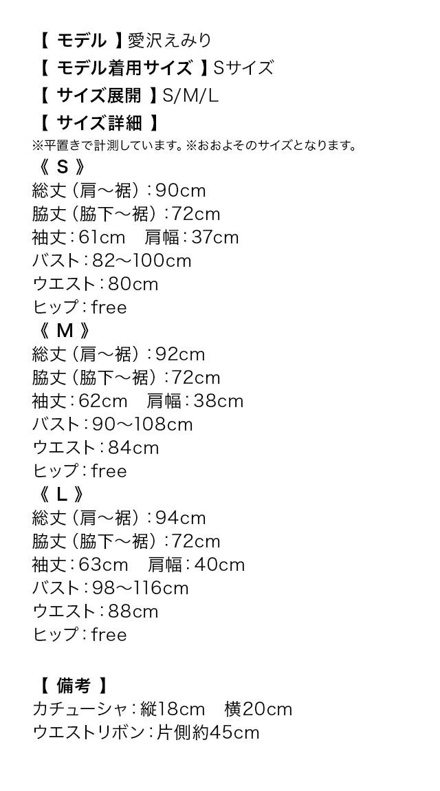 コスチューム衣装のサイズ表