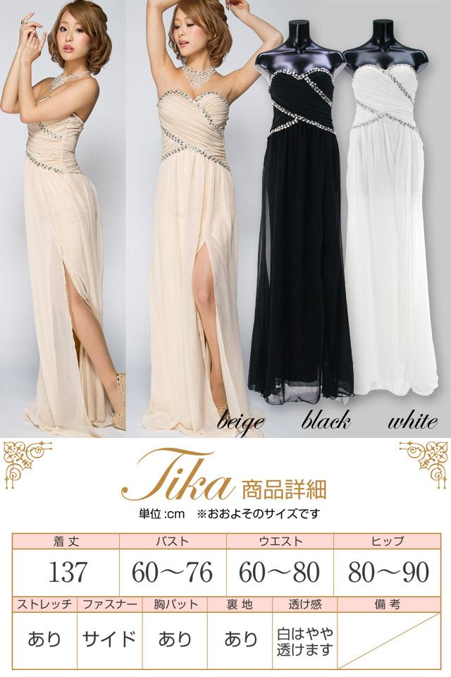 キャバドレス通販Tikaティカ 人気のロングドレス