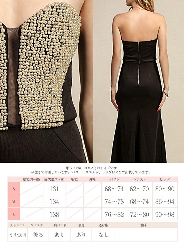 Tika ティカ (S/M/L) パールデザインベアマーメイドロングドレス (ベージュ/ブラック)