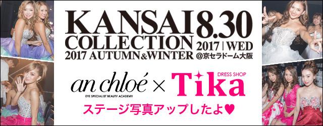 関西コレクション2017AW