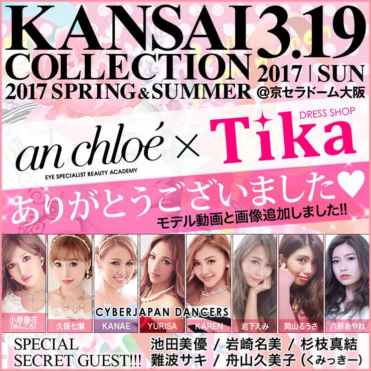 関西コレクション2017SS
