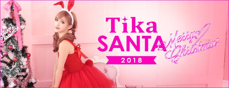 2018年のサンタもTikaをよろしく!