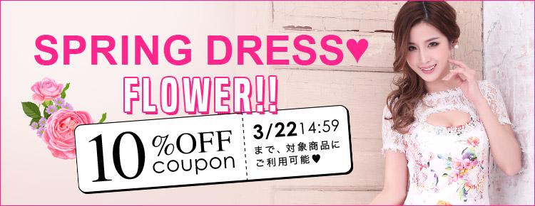 春の花柄ドレス10%OFF!