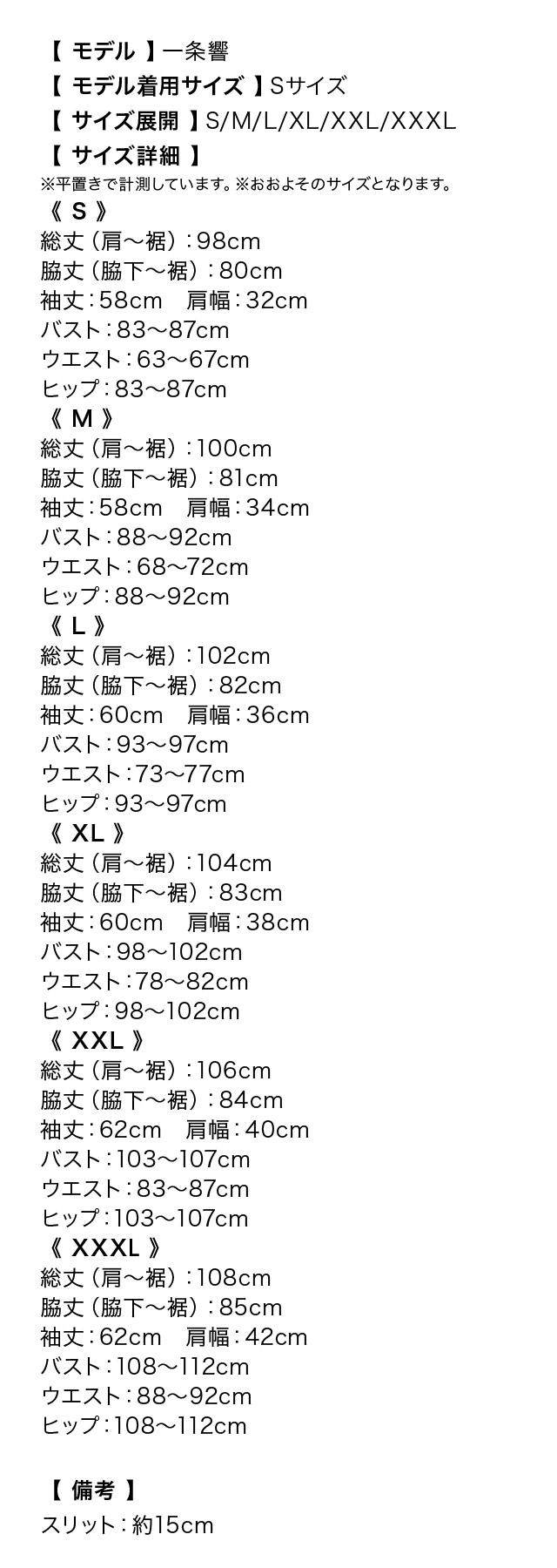 売れ筋キャバドレスのサイズ表