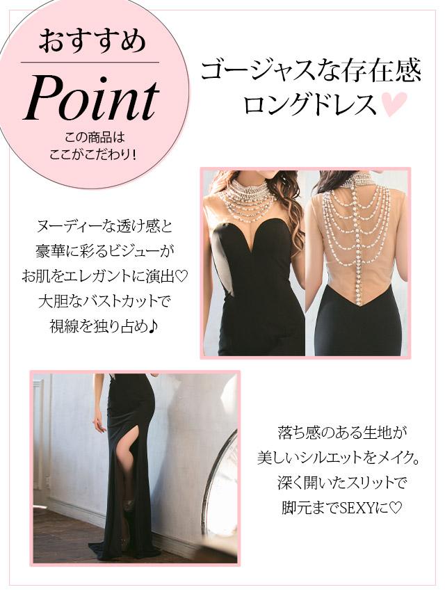 LAインポートロングドレスの特徴