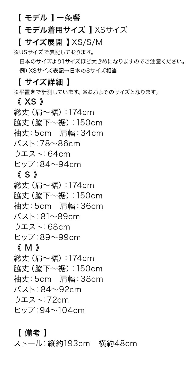 LAインポートロングドレスのサイズ表