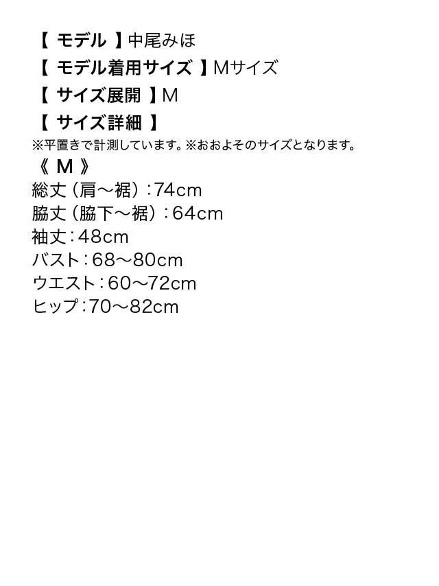 プチプラ新作キャバドレスのサイズ表
