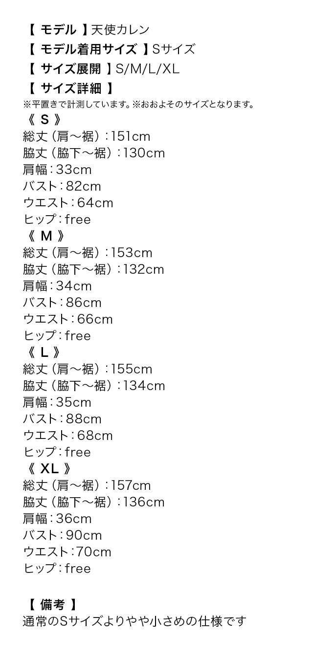 Aラインロングドレスのサイズ表