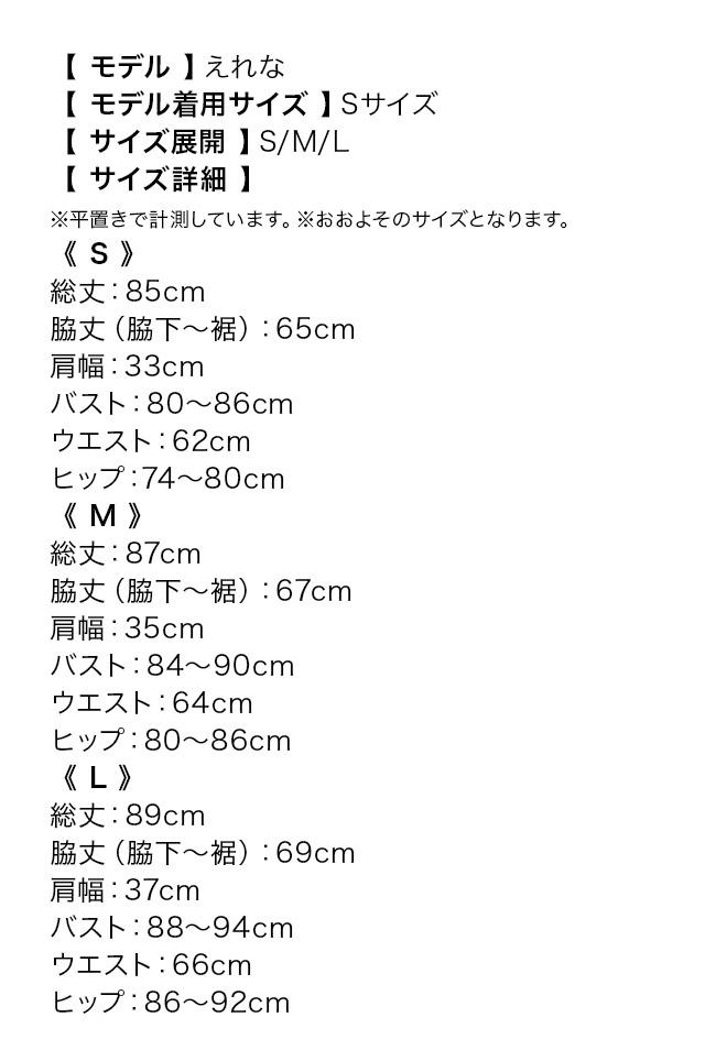 ガーリーキャバドレスのサイズ表