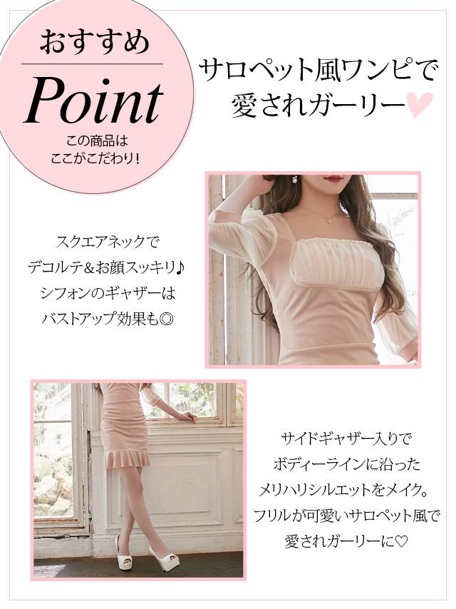 新作韓国キャバドレスの特徴