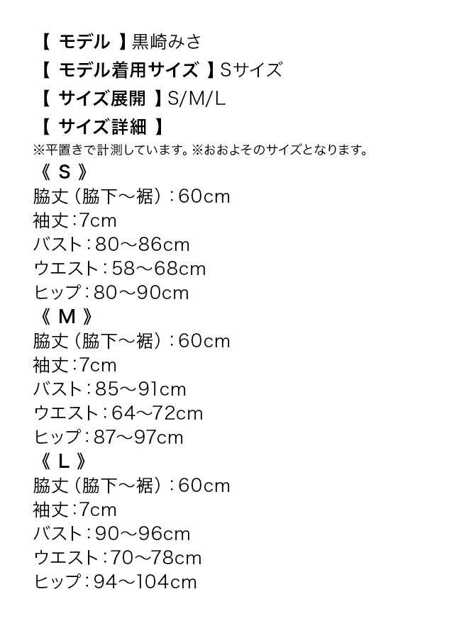 キャバドレスのサイズ表