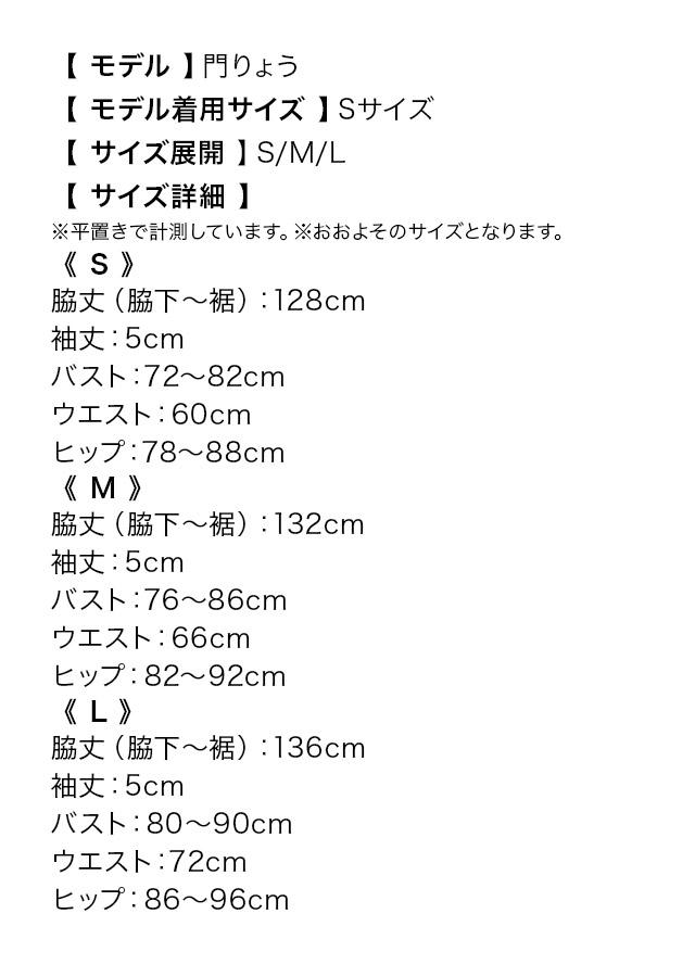 LAロングドレスのサイズ表