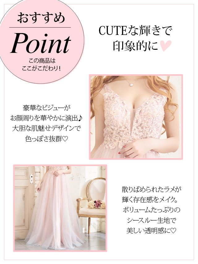LAロングドレスの商品詳細