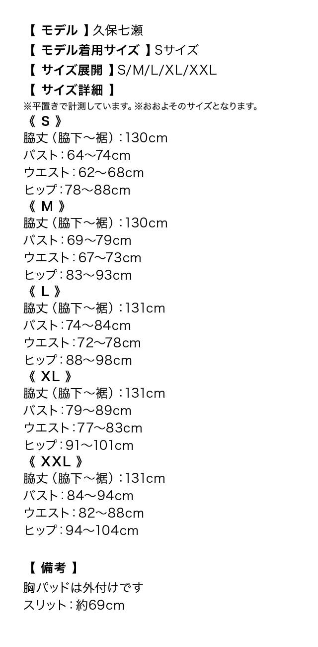 tika ティカ 新作ロングドレスのサイズ表