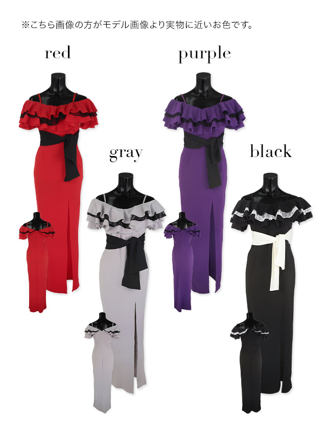 ティアードフリルタイトスリットロングドレスのカラーバリエーション