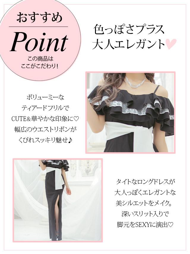 ティアードフリルタイトスリットロングドレスの商品詳細