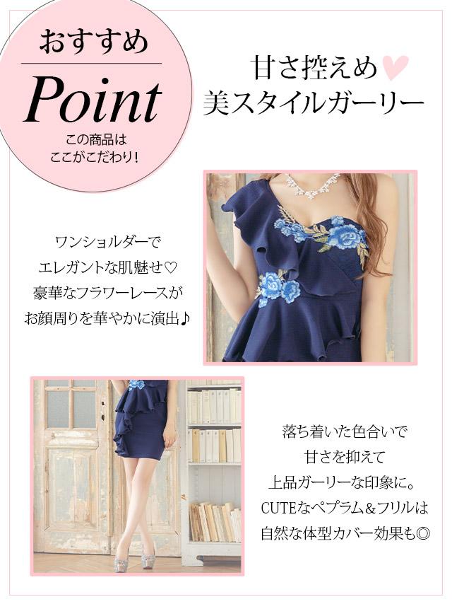 フリルワンショルダーペプラムフラワー刺繍タイトミニドレスの特徴