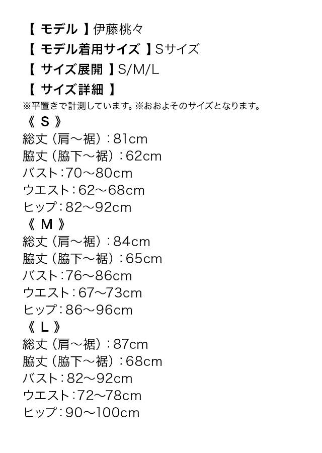 フリルワンショルダーペプラムフラワー刺繍タイトミニドレスのサイズ表