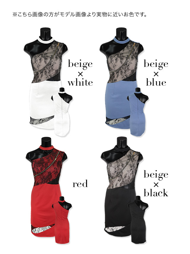 ワンショルダーシッパーデザインブロッサムレース切り替えタイトミニドレス