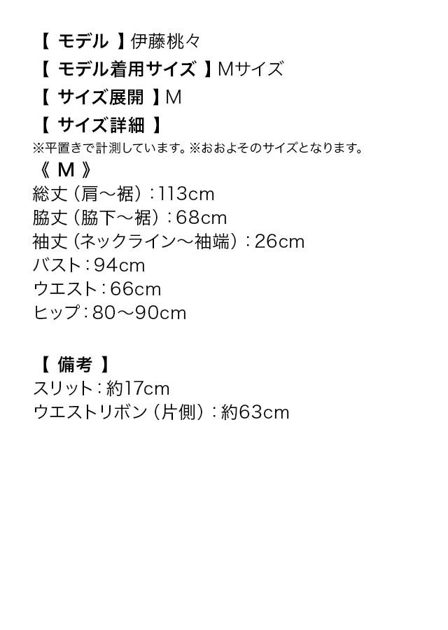 ドット柄カシュクールタイトミディ丈ドレスのサイズ表