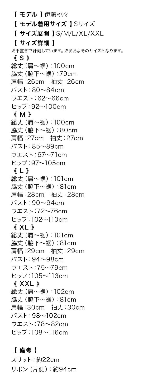 ドットシアーウエストリボン切り替えスリットミディアムドレスのサイズ表