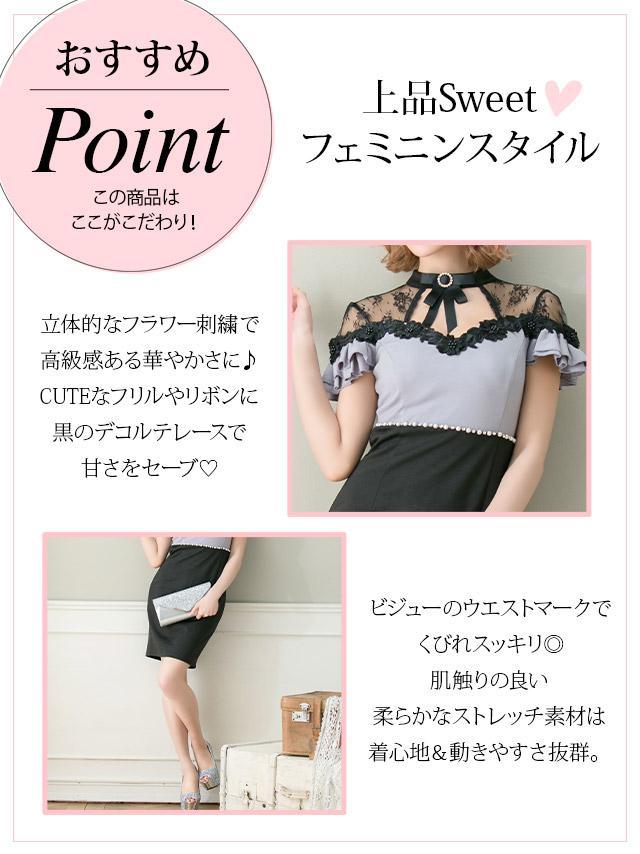 明日花キララが着る新作バイカラーキャバドレス商品詳細