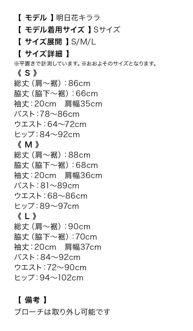 新作バイカラーキャバドレスのサイズ表
