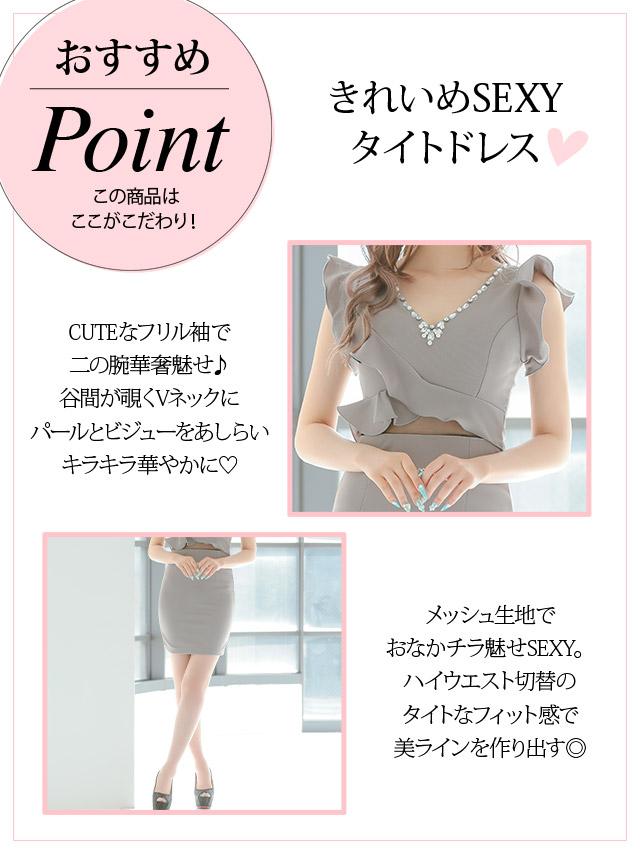 タイトミニドレス キャバドレスの商品詳細 ディテール