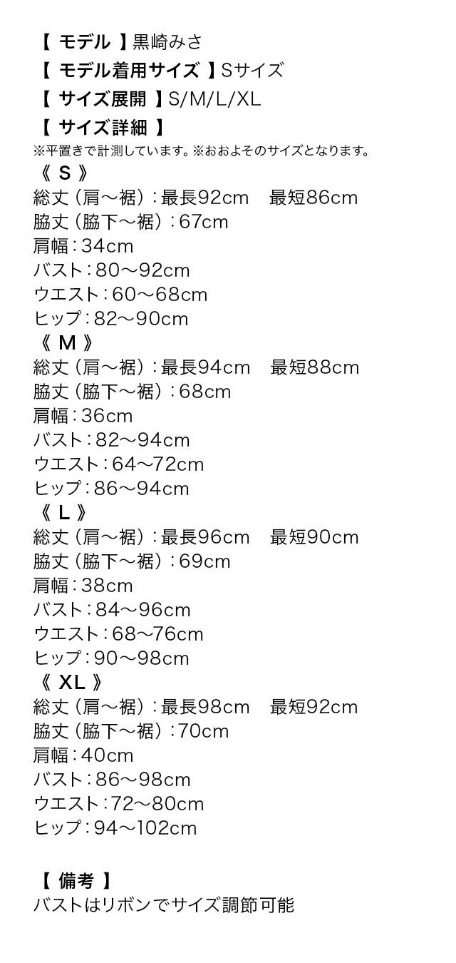編み上げスカラップレース切り替えペプラムミニドレスのサイズ表