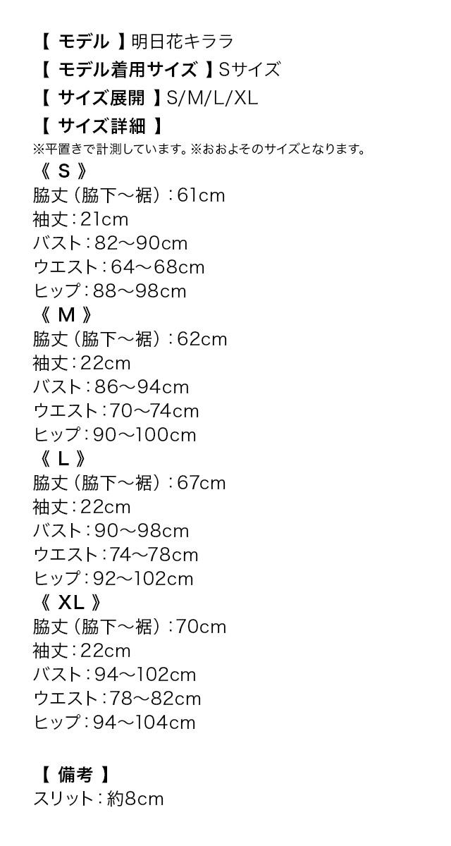新作キャバドレスのサイズ表