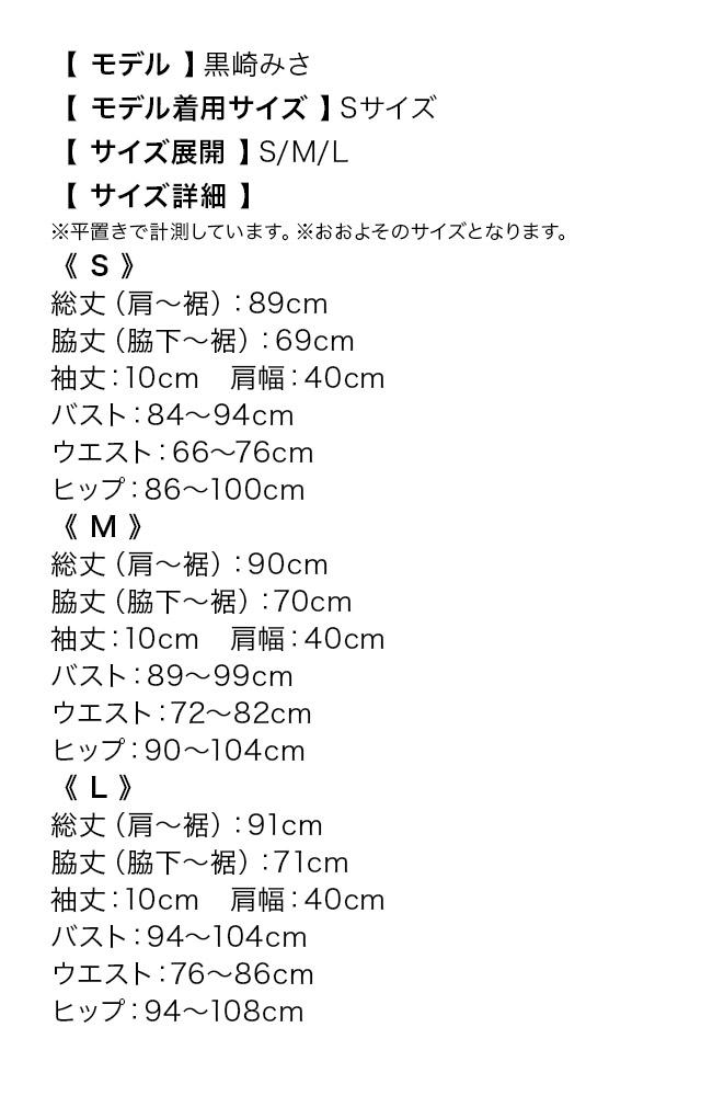 韓国ドレス スクエアネックリボンウエスト切り替えドット裾フリルミニドレスのサイズ表