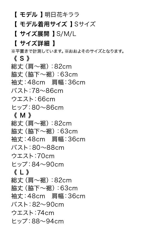 新作韓国キャバドレスのサイズ表