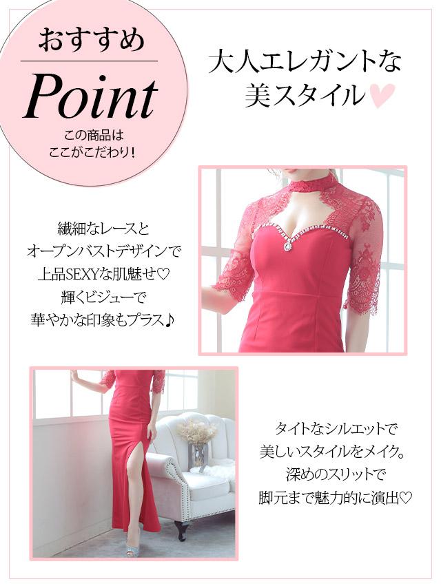 胸元カットレース五部袖スリットロングドレス